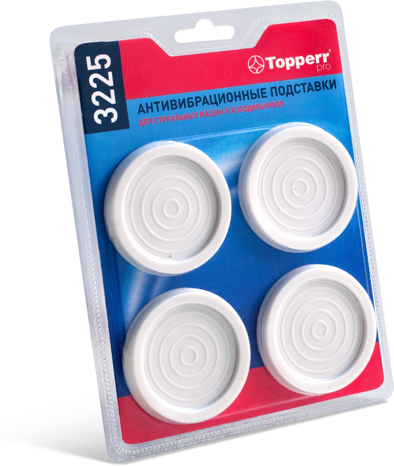 Подставки антивибрационные для стиральных машин Topperr, 3225, тонкие, белый, 4 шт аксессуар антивибрационные подставки для стиральных машин и холодильников topperr 3206