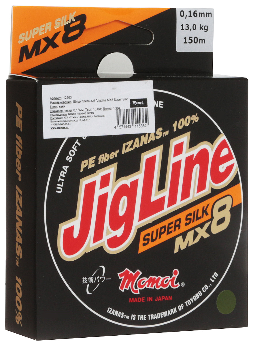 цена на Шнур плетеный Momoi Fishing JigLine MX8 Super Silkr, 0,16 мм, 13 кг, 150 м