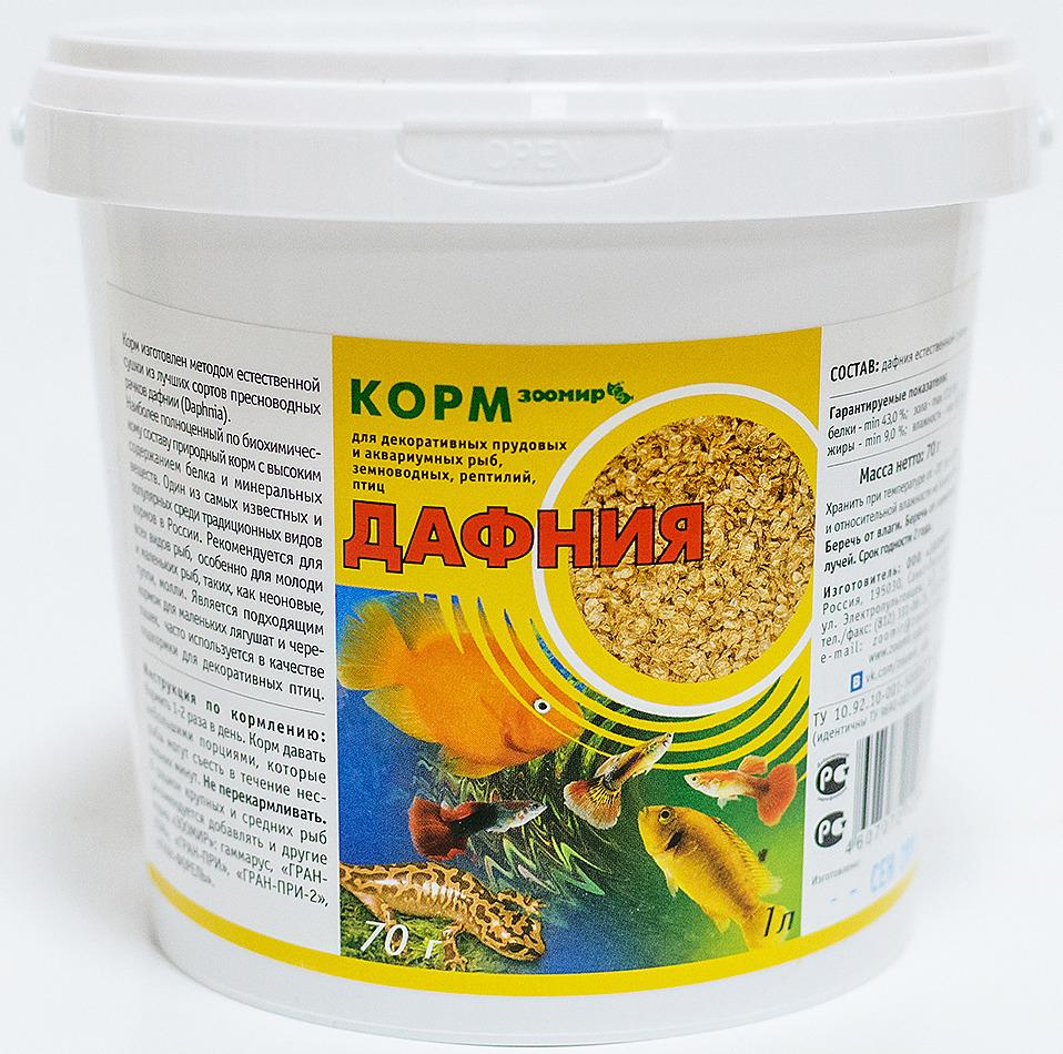 """Корм сухой Зоомир """"Дафния"""" природный корм для рыб, рептилий, земноводных, птиц, 70 г"""