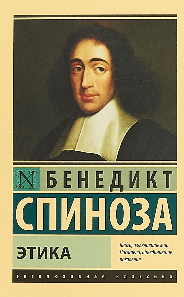 Бенедикт Спиноза Этика гаджикурбанов а этика спинозы как метафизика морали