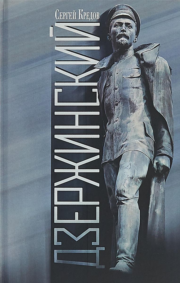 Сергей Кредов Дзержинский