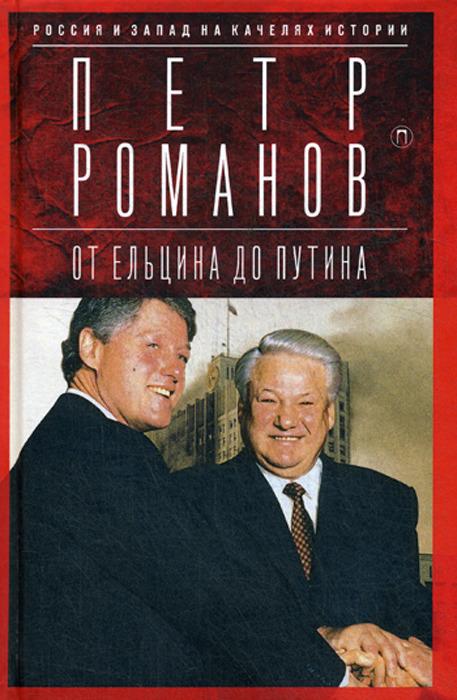 цена Романов П.В. Россия и Запад на качелях истории. От Ельцина до Путина онлайн в 2017 году