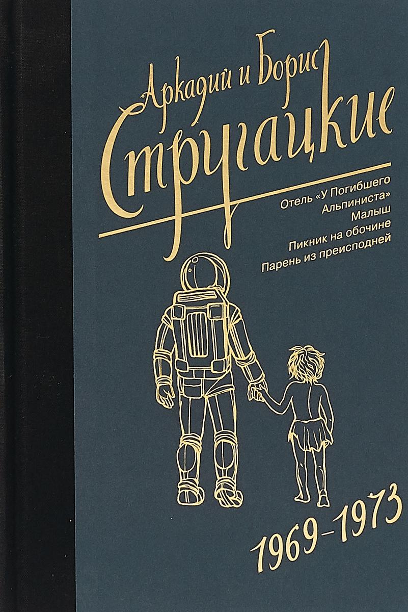 Стругацкий А.Н., Стругацкий Б.Н. Собрание сочинений. 1969-1973