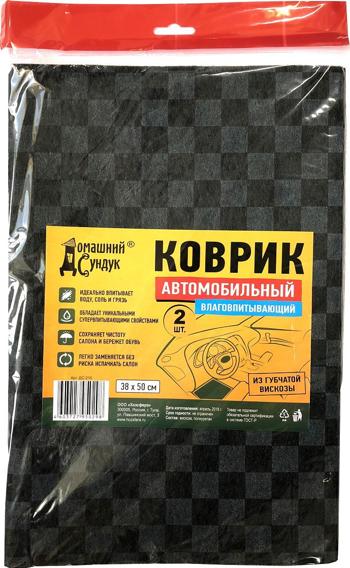 Коврик противоскользящий Домашний сундук, влаговпитывающий, ДС-210, черный, 38 х 50 см, 2 шт цена в Москве и Питере