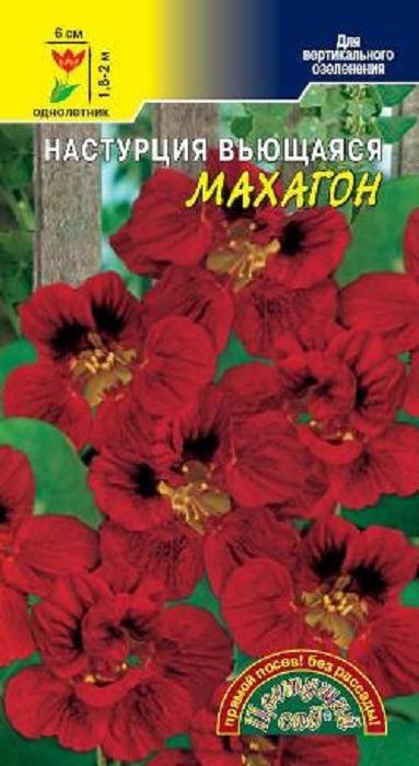 "Семена Цветущий сад ""Настурция Вьющаяся Махагон"", 1,5 г"