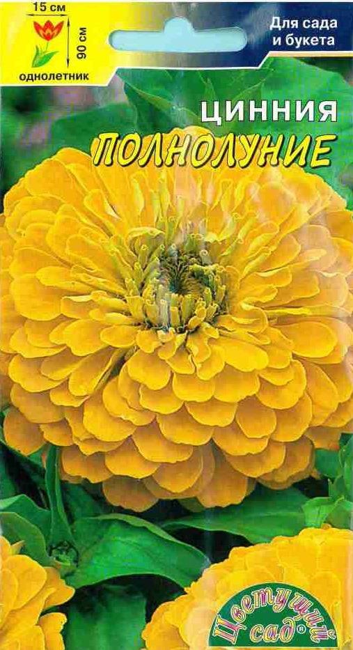 Семена Цветущий сад Цинния Полнолуние, 0,3 г семена цветущий сад цинния сиреневый туман 0 3 г