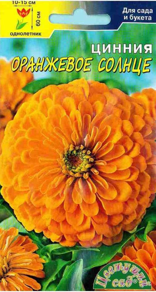 Семена Цветущий сад Цинния Оранжевое Солнце, 0,3 г семена цветущий сад цинния сиреневый туман 0 3 г