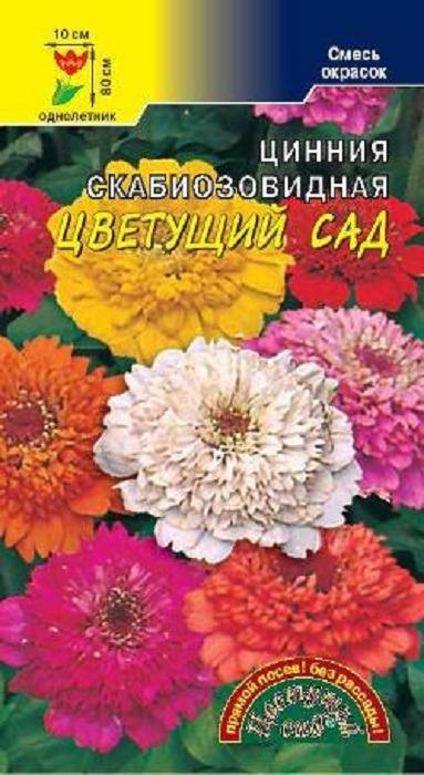 Семена Цветущий сад Цинния Конфетти смесь низкорослая, 0,3 г семена цветущий сад цинния сиреневый туман 0 3 г
