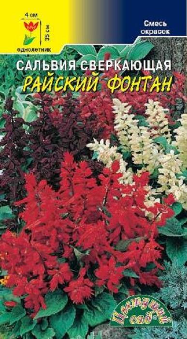 Семена Цветущий сад Сальвия Райский Фонтан смесь, 0,03 г семена мята садовая ментол 0 05 г