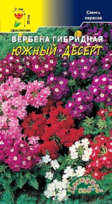 Семена Цветущий сад Вербена гибридная Южный Десерт смесь, 0,1 г4607021801539Сильно разветвленный стебель Вербены венчают многочисленные цветки, формирующие ароматные соцветия различной цветовой гаммы. Небольшая высота, компактность и обильное цветение в течение всего лета, предоставляют огромные возможности для использования этого растения садоводами. АГРОТЕХНИКА Выращивают рассадным способом, глубина заделки семян не более 0,3 см. В грунт рассаду высаживают, когда минует угроза заморозков. Вербена предпочитает умеренно удобренные почвы на солнце или в легкой полутени.