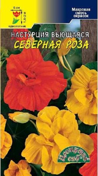 """Семена Цветущий сад """"Настурция Вьющаяся Северная роза смесь """", 2 г"""