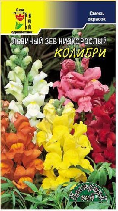 Семена Цветущий сад Львиный Зев Колибри низкорослый Смесь, 0,2 г семена мята садовая ментол 0 05 г