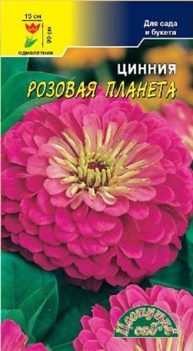 Семена Цветущий сад Цинния Розовая Планета, 0,3 г семена цветущий сад цинния сиреневый туман 0 3 г
