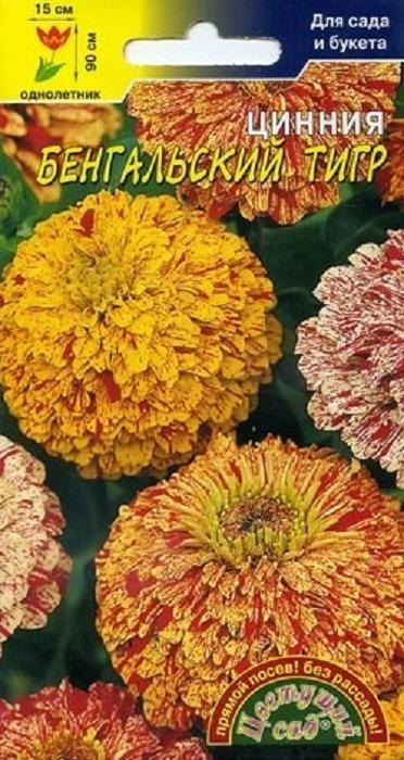 Семена Цветущий сад Цинния Бенгальский Тигр смесь, 0,3 г семена цветущий сад цинния сиреневый туман 0 3 г