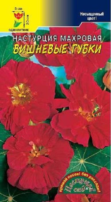 """Семена Цветущий сад """"Настурция Вишневые Губки махровая"""", 1,5 г"""
