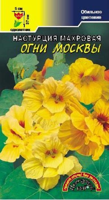 """Семена Цветущий сад """"Настурция Огни Москвы махровая"""", 1,5 г"""