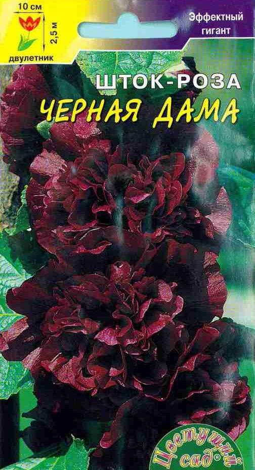 Семена Цветущий сад Шток-роза Черная дама, 0,2 г мальва шток роза дабл кассис