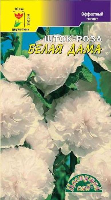Семена Цветущий сад Шток-роза Белая дама, 0,2 г мальва шток роза дабл кассис