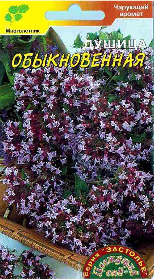 Семена Цветущий сад Душица Обыкновенная, 0,05 г цена