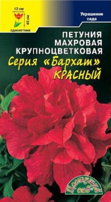 "Семена Цветущий сад ""Петуния Бархат Красная F1 махровая"", 10 семян"