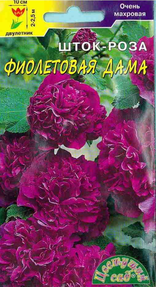 Семена Цветущий сад Шток-роза Фиолетовая дама, 0,2 г мальва шток роза дабл кассис