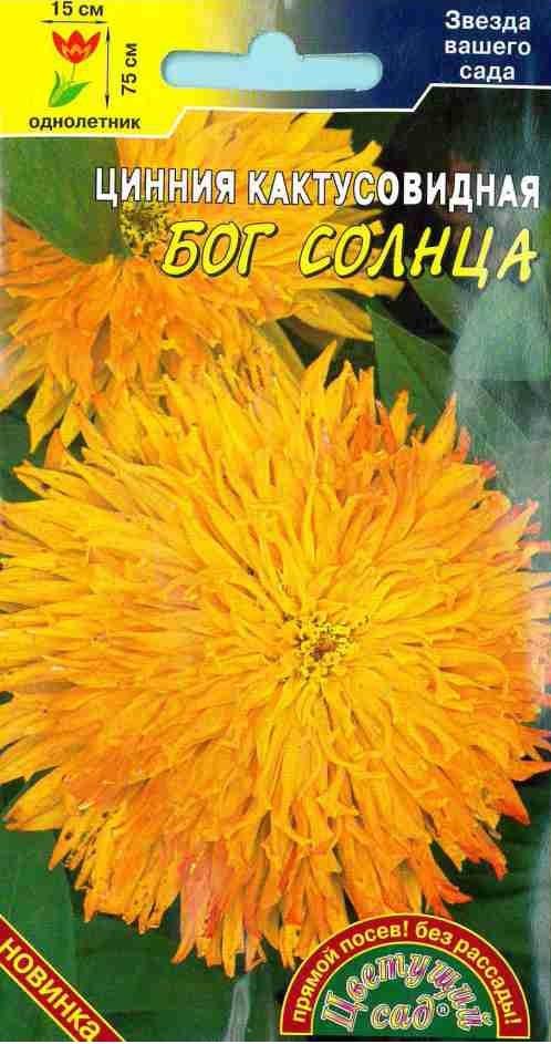 Семена Цветущий сад Цинния Кактусовидная Бог Солнца, 0,2 г семена цветущий сад цинния сиреневый туман 0 3 г