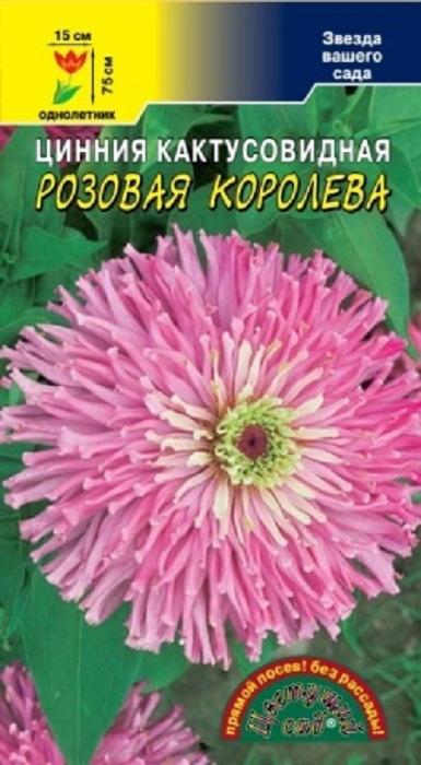Семена Цветущий сад Цинния Кактусовидная Розовая королева, 0,2 г семена цветущий сад цинния сиреневый туман 0 3 г