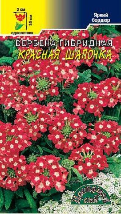 "Семена Цветущий сад ""Вербена гибридная Красная шапочка"", 0,05 г"