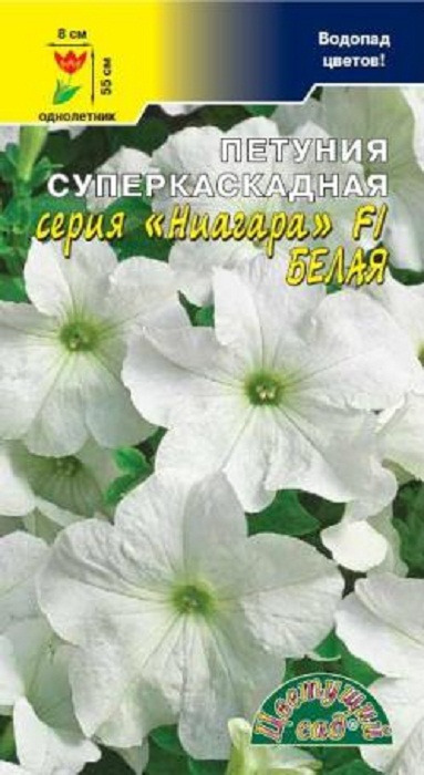 Семена Цветущий сад Петуния Суперкаскадная Ниагара F1 Белая, 10 семян петуния суперкаскадная бургунди f1 аэлита 10 шт