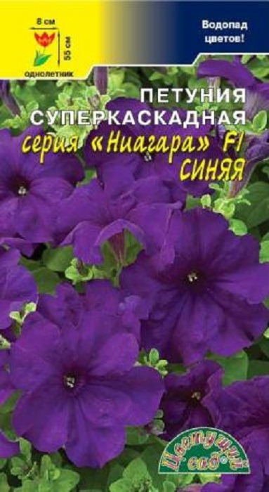 Семена Цветущий сад Петуния Суперкаскадная Ниагара F1 Синяя, 10 семян петуния суперкаскадная бургунди f1 аэлита 10 шт