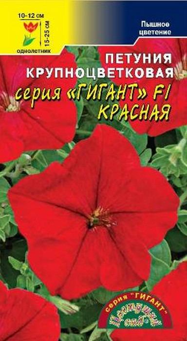 "Семена Цветущий сад ""Петуния Гигант Красная F1"", 10 семян"