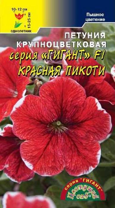"""Семена Цветущий сад """"Петуния Гигант Красная Пикоти F1"""", 10 семян"""