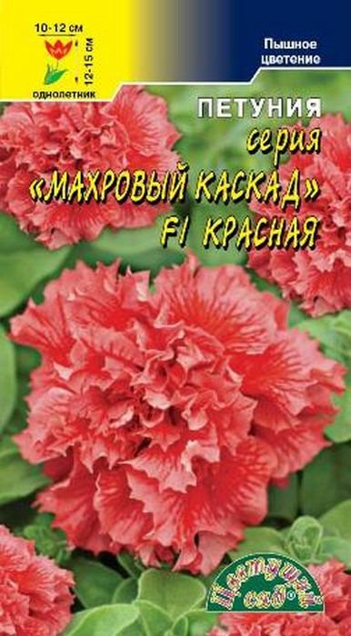 """Семена Цветущий сад """"Петуния Каскад Красная F1 махровая"""", 10 семян"""