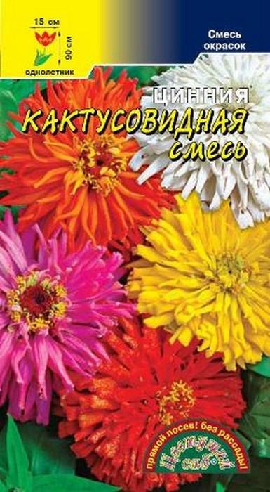 Семена Цветущий сад Цинния Кактусовидная смесь, 0,3 г семена цветущий сад цинния сиреневый туман 0 3 г