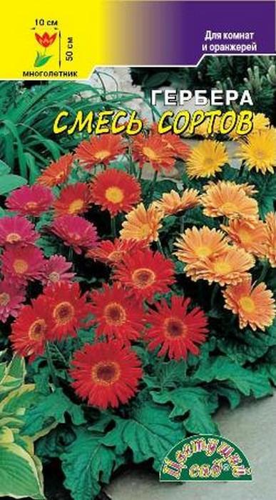 """Семена Цветущий сад """"Гербера Смесь сортов"""", 0,03 г"""