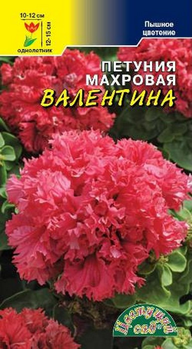 "Семена Цветущий сад ""Петуния Валентина красная махровая"", 10 семян"