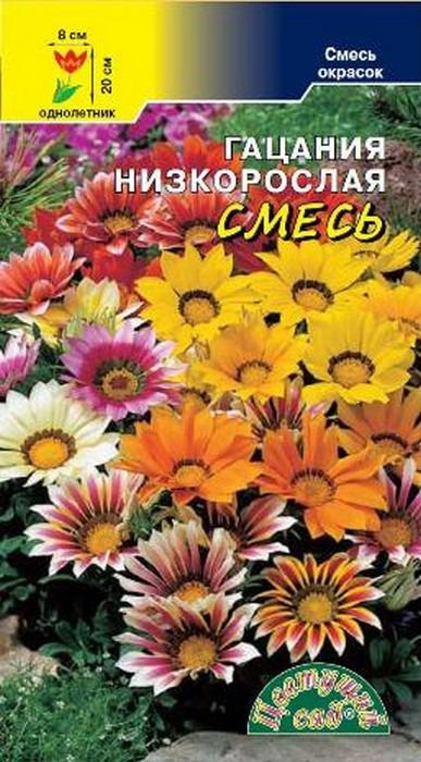 Семена Цветущий сад Гацания Бордюрная смесь, 0,03 г семена мята садовая ментол 0 05 г