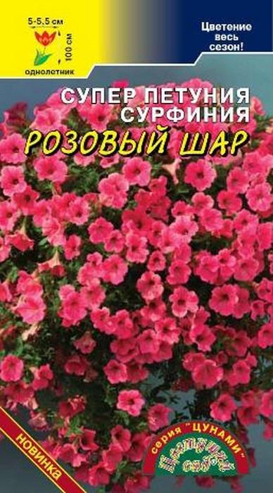 Семена Цветущий сад Петуния Супер-тунья Сурфиния Розовый шар, 5 семян4607021813556Ампельная петуния типа «сурфиния» представляет собой целый водопад насыщенно окрашенных соцветий диаметром 5-5,5 см. Растения ветвистые, обильно цветут в течение целого сезона. Сорт образует эффектный каскад длиной 100 см. Особенно подходит для подвесных горшков и цветочных ящиков. Также можно с успехом использовать для посадок в цветники. Через короткое время растения срастаются, и образуют ковер цветков высотой 25 см. Регулярные подкормки положительно влияют на длину свисающих побегов. АГРОТЕХНИКА Выращивается рассадным способом, семена при этом лишь слегка присыпают легким грунтом или производят посев под стекло. В грунт рассаду высаживают, когда минует угроза заморозков. Петуния предпочитает богатую питательными веществами супесчаную почву на солнечном месте. Полив умеренный, так как петуния не переносит переувлажнения. Рекомендуем!