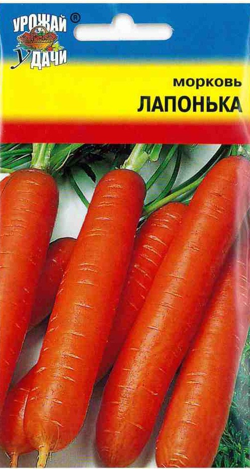 Семена Урожай уДачи Морковь Лапонька F1, 1 г семена морковь нантская 4 2 г