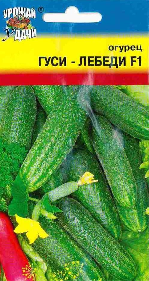 Семена Урожай уДачи Огурец Гуси-Лебеди F1, 0,3 г цена