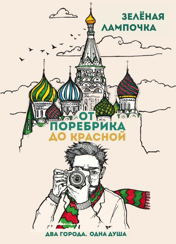 От поребрика до Красной. Блокнот (Москва) прививка от бешенства москва