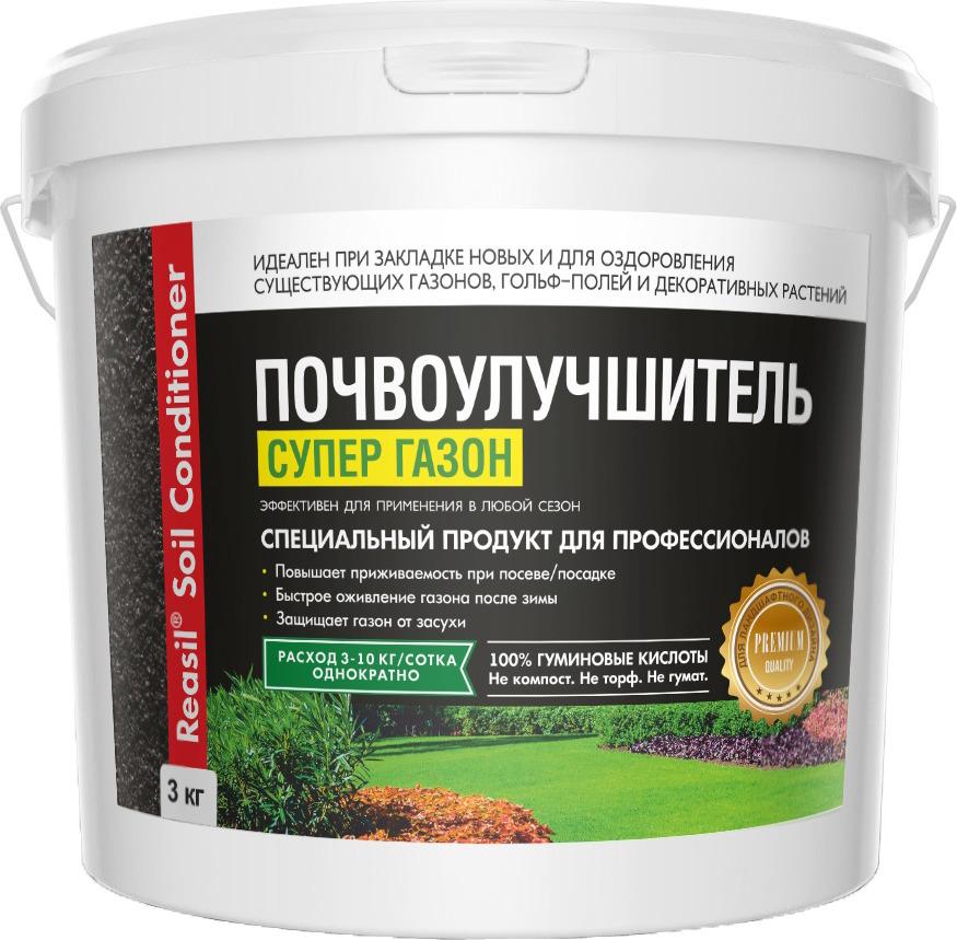 Удобрение Reasil Почвоулучшитель Супер газон, 4607077876673, 3 кг