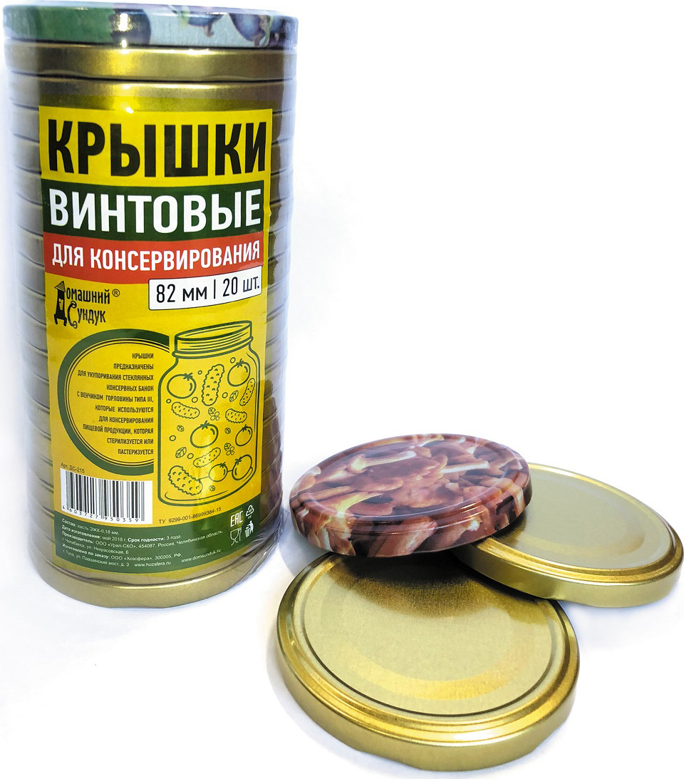 """Крышка для банки Домашний Сундук """"Твист-офф"""" винтовая, ДС-215, 20 шт"""