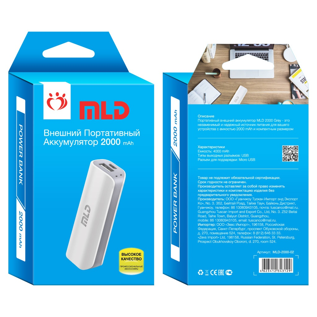 Внешний Аккумулятор MLD 2000mAh/2USB/1A, MLD-2000-02, бело-серый внешний аккумулятор samsung eb pg930bbrgru 5100mah черный