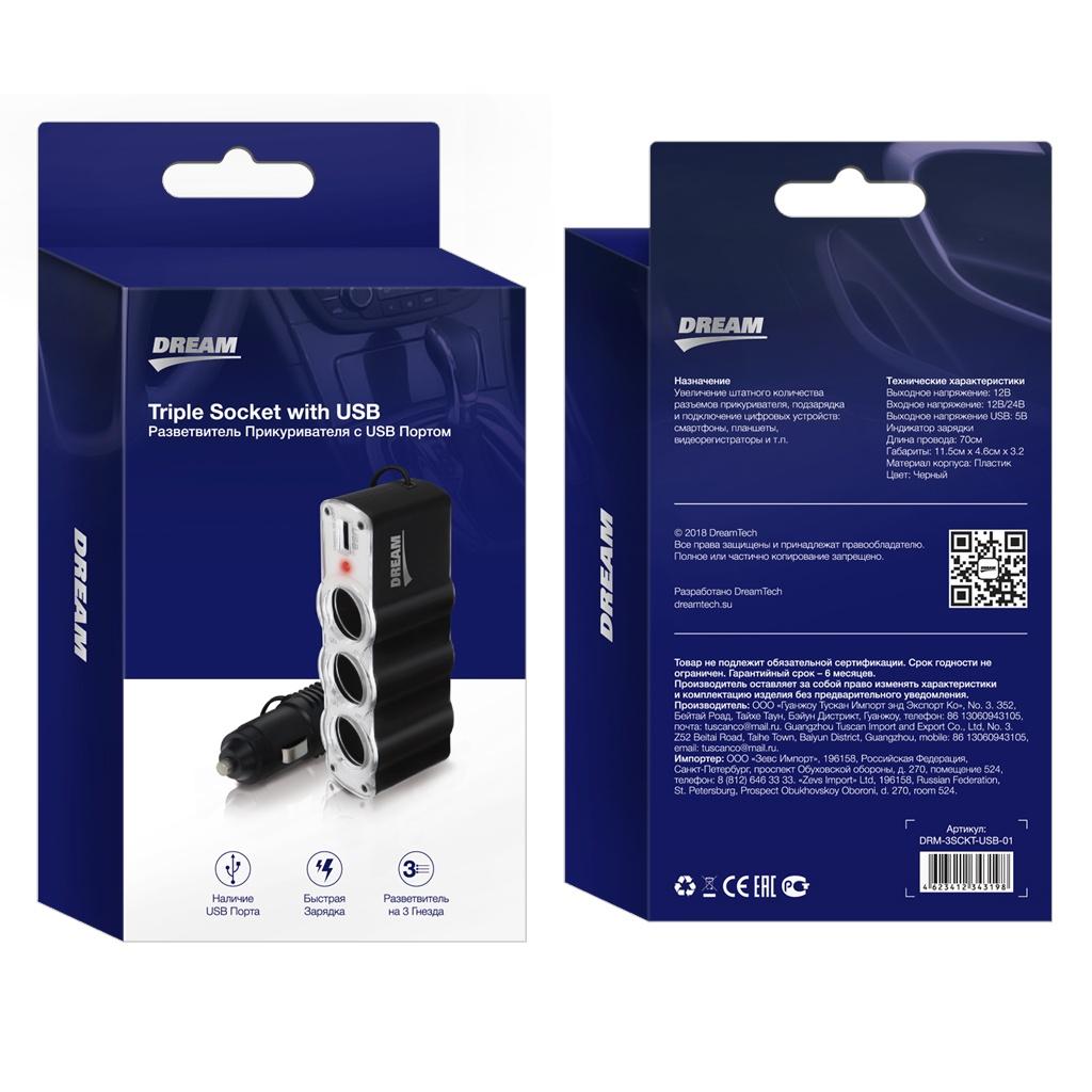 Фото - Разветвитель гнезда прикуривателя DREAM на 3 гнезда c USB, черный авто