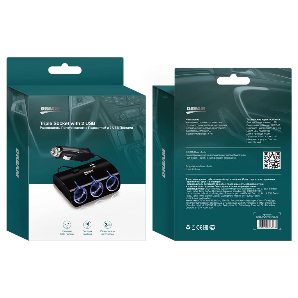 Разветвитель гнезда прикуривателя DREAM на 3 гнезда c 2мя USB, черный167147Разветвитель «1 на 3» разъема «прикуриватель» в автомобиле. Увеличит количество одновременно подключенных к прикуривателю устройств в Вашем авто. Также в модель встроены 2 USB-разъема для зарядки мобильных телефонов или прочей мультимедийной электроники.