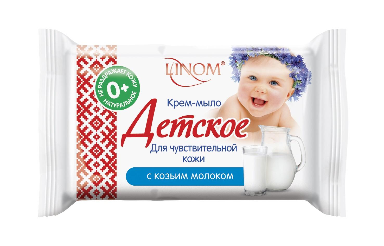 """Мыло туалетное LINOM(БЕЛАРУСЬ) """"Для чувствительной кожи"""" с козьим молоком. Детское. Натуральное."""