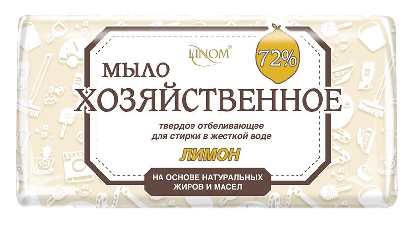 """Мыло для стирки LINOM(БЕЛАРУСЬ) """"Настоящее"""" 72%. Подходит для стирки в жёсткой воде. Лимон. 200 грамм."""