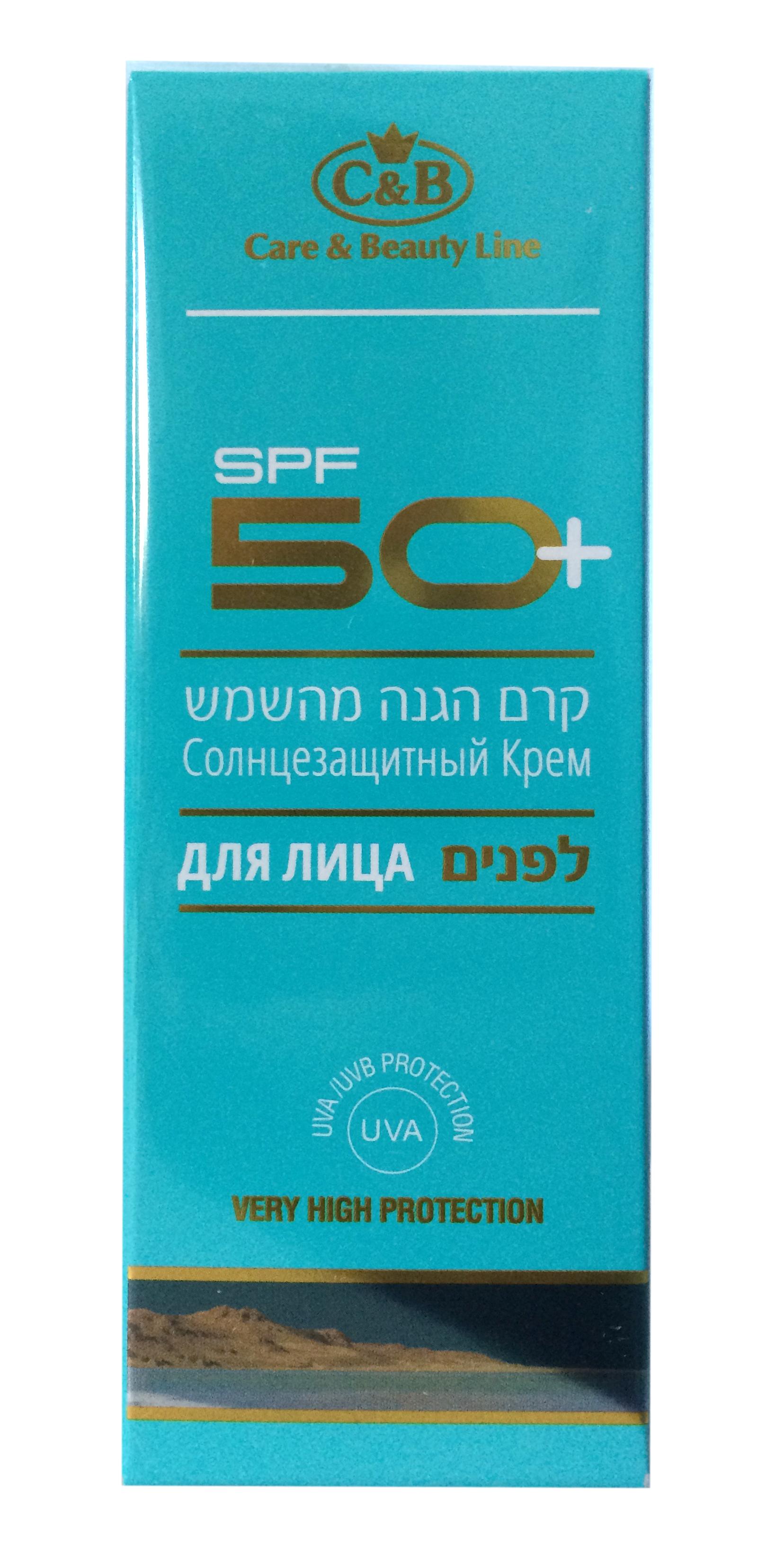 Крем для загара в солярии Care & Beauty Line SPF 50+