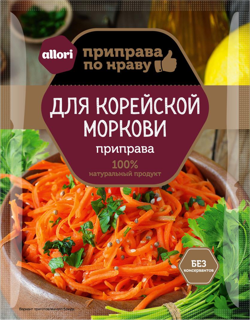 Приправа для корейской моркови Allori Приправа по нраву, 15 г ванилин allori приправа по нраву 1 г